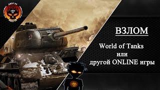 Взлом World of Tanks на золото, серебро, свободный опыт. СМОТРЕТЬ ДО КОНЦА