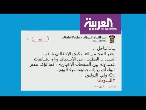 تفاعلكم: حساب منتحل لرئيس المجلس العسكري الانتقالي عبدالفتاح البرهان  - نشر قبل 4 ساعة