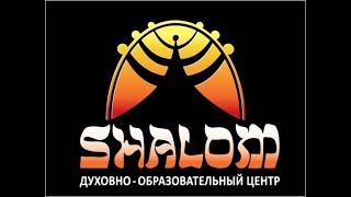 """Центр """"Шалом"""": Онлайн служение 4 апреля 11:00"""
