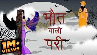Maut Wali Pari  Hindi Cartoon  MahaCartoonTv Adventure