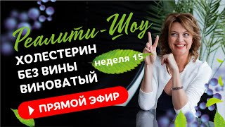 Правда о холестерине.  Реалити-шоу. Неделя 15 / Елена Бахтина  18+