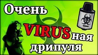Virus RDA Обзор