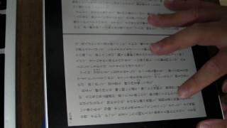 iPadでi文庫HD