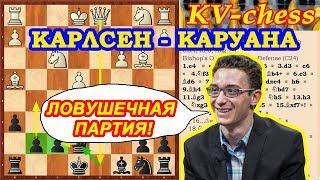 КАРЛСЕН - КАРУАНА ♔ Шахматы ♕ ДЕБЮТ СЛОНА ♗