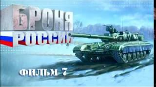 Броня России. Документальный сериал. Фильм 7. Russian Armor. Documentary series. Film 7.