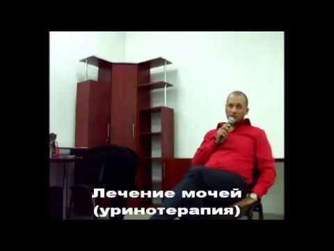 Лечение мочой  уринотерапия)