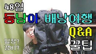 ✈ 48일간 동남아 배낭여행 정보 Q&A, 꿀팁…