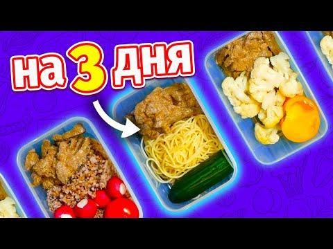 МЕНЮ НА ДЕНЬ 1500кКал: Заготовка еды на 3 дня - Завтрак, Обед, Ужин, Десерт