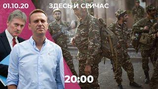 В Карабахе продолжаются бои / Навальный подаст в суд на Пескова / В Москве снова карантин