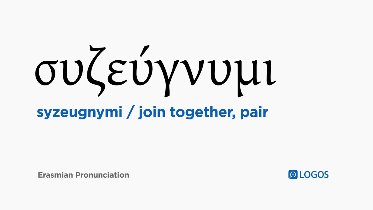 How to pronounce Syzeugnymi in Biblical Greek - (συζεύγνυμι / join  together, pair)