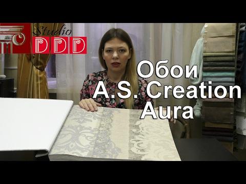 Какие обои выбрать? Немецкие обои A.S.  Creation - каталог Aura. Виниловые обои для Вашего интерьера