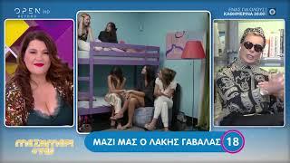 Λάκης Γαβαλάς: Δε θα πήγαινα ποτέ κριτής στο GNTM - Μεσημέρι #Yes 23/10/2019 | OPEN TV