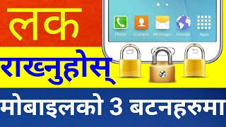 [In Nepali] How To Keep Lock in Android Mobile 3 Buttons | Secret Tricks For Your Smartphone