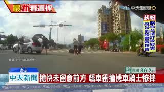 20191028中天新聞 搶快未留意前方 轎車衝撞機車騎士慘摔