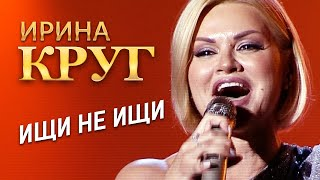 Ирина Круг - Ищи не ищи (концерт в Крокус Сити Холл, 2021).mov