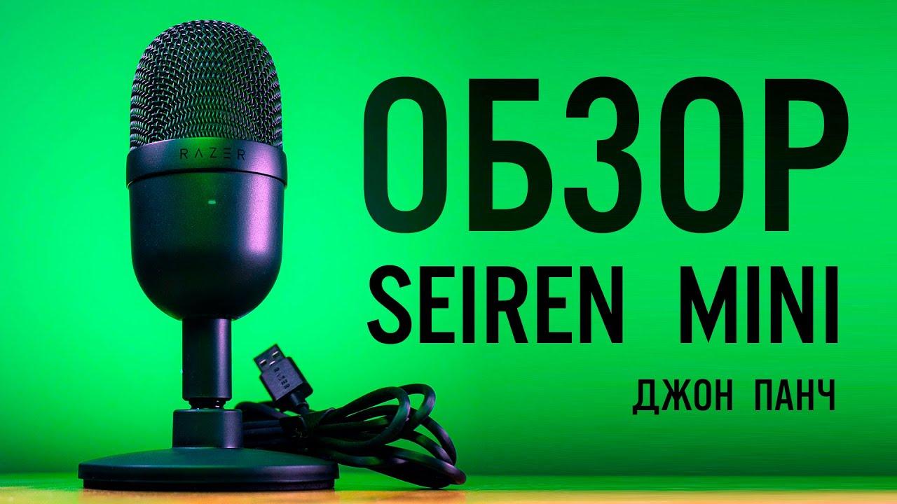 Razer Seiren Mini в сравнении с Seiren X   ОБЗОР