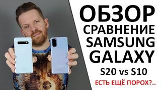 Обзор Samsung Galaxy S20, сравнили с S10. Какой выбрать?