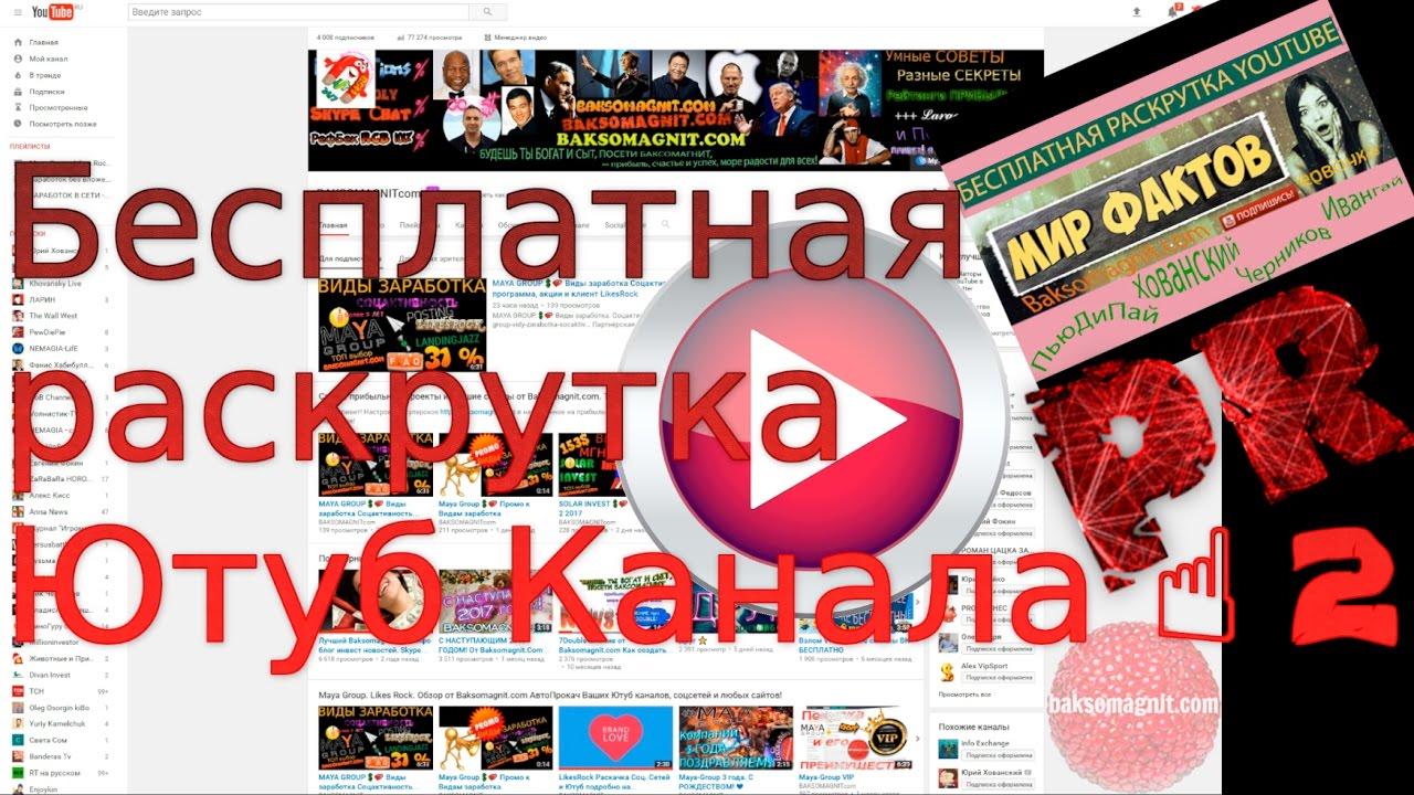Бесплатная раскрутка канала youtube