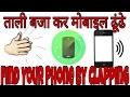 ताली बजाकर ढूंढे मोबाइल | Find Your Phone By Clap Mobile Trick