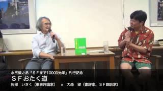 岡部 いさく(軍事評論家)×大森 望(書評家、SF翻訳家) SFおたく道