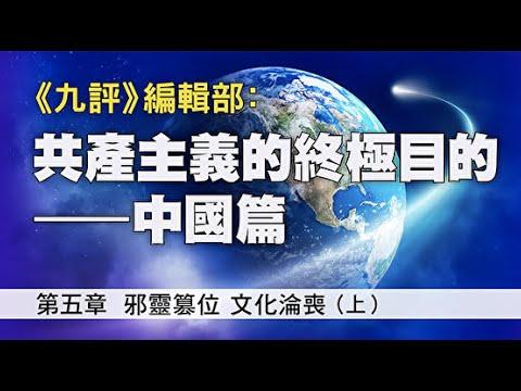 禁片:【共产主义的终极目的】之五:万变不离其邪