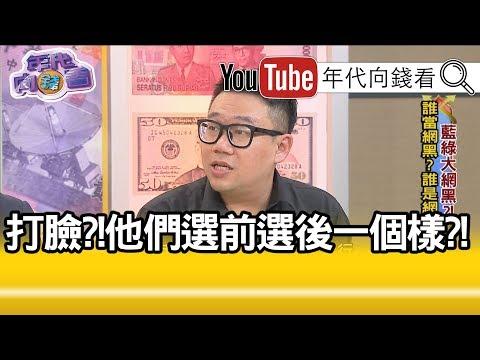 精華片段》洪英傑:柯粉打死不投民進黨的理由是…?!【年代向錢看】