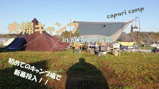 夫婦キャンプin成田ゆめ牧場