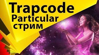 Урок-обзор Trapcode Particular 2.5 на русском для After Effects. Запись стрима - СТРИМ 006
