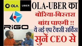 OLA-UBER को निपटाएगी Rigo Taxi ! ये खूबियां हैं शानदार। अपनी राय जरूर दें। Transport। News।