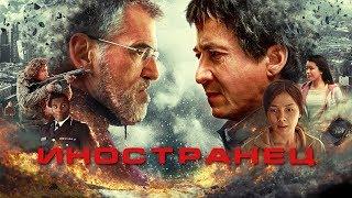 Иностранец / The Foreigner (2017) / Боевик, Триллер, Драма