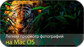 Просмотр слайд-шоу из фотографий на Mac OS