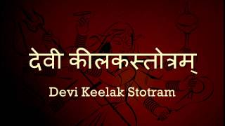 Durga Stotram | Devi Keelakam - with Sanskrit lyrics