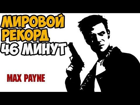 ОН ПРОШЕЛ Max Payne ЗА 46 МИНУТ - Мировой Рекорд в Max Payne