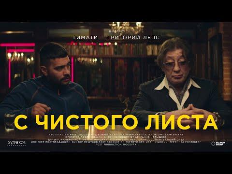 Тимати feat. Григорий Лепс — С чистого листа