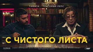 Тимати feat. Григорий Лепс - С чистого листа (Премьера клипа, 2020) cмотреть видео онлайн бесплатно в высоком качестве - HDVIDEO