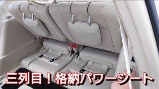 【 新型ランクル プラド 】三列目の電動シートが凄すぎた!