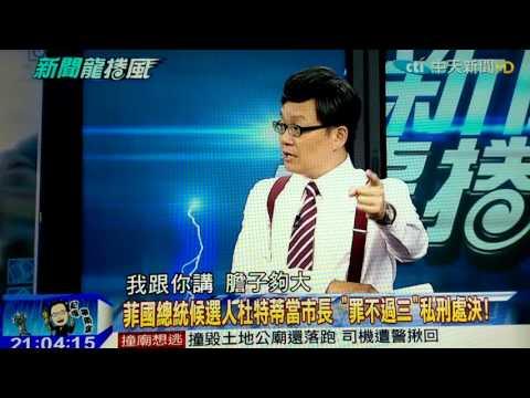 DUTERTE (Taiwan News discussion programs)