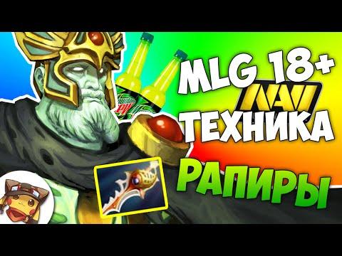 видео: mlg - ТЕХНИКА БЕСКОНЕЧНОЙ РАПИРЫ