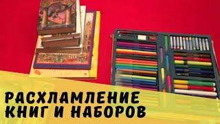 РАСХЛАМЛЕНИЕ ➤ Книги и наборы для творчества || Ирина Лаванда