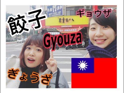 【台湾】100 %美味しい餃子屋でまったりランチ【もぐもぐ】