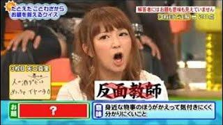 クイズ!ヘキサゴンIIクイズパレード!! 20110608