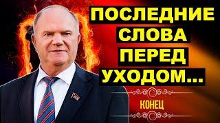 Депутат Зюганов подвёл печальные итоги работы правительства. Все народные законы отклонены ЕДРОсами.