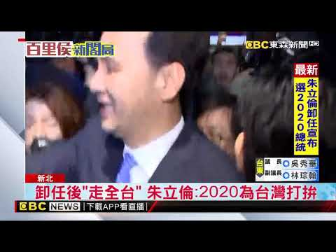 交棒侯友宜 朱立倫宣布:2020為台灣打拚