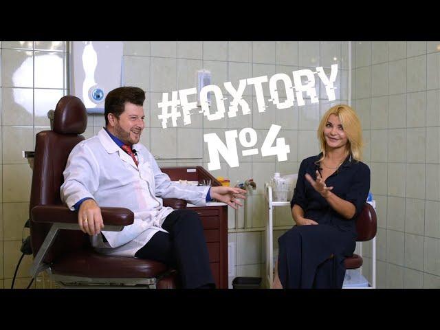 #Foxtory №4 Лев Рудин