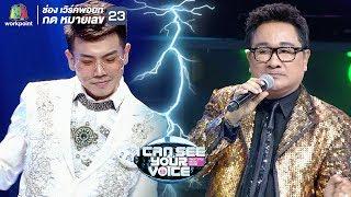 หมากัด - เอกชัย ศรีวิชัย Feat.ต้นเก้า   I Can See Your Voice -TH