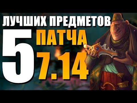 видео: 5 ЛУЧШИХ ПРЕДМЕТОВ ПАТЧА 7.14 dota 2