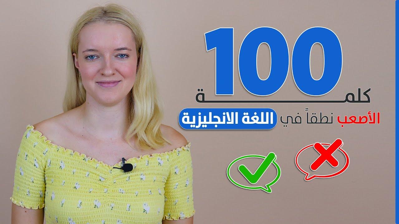 أصعب 100 كلمة نطقا في اللغة الانجليزية تعلم الانجليزية الامريكية البريطانية Youtube