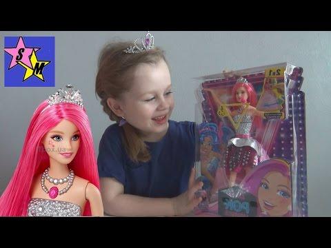 видео: Кукла Барби Рок-Принцесса barbie in rock 'n royals singing courtney doll