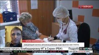 Эпидемия гриппа в России: есть ли основания для паники