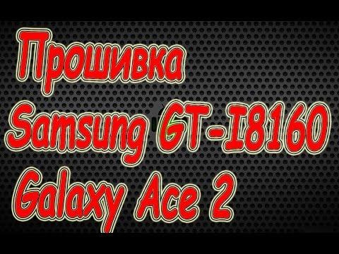 Прошивка Samsung GT-I8160 Galaxy Ace 2 -(OS 4.1.2) Jelly Bean , восстановление Узнай С HelpDroid##